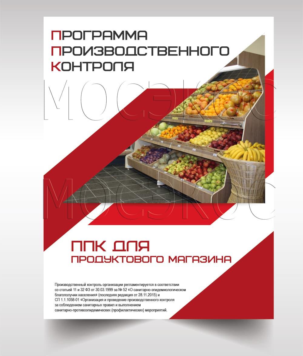 Программа производственного контроля в продуктовом магазине скачать