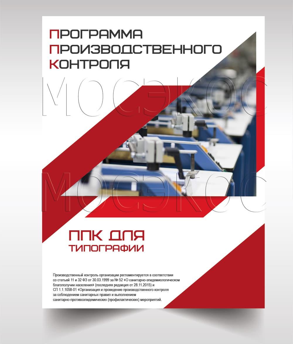Программа производственного контроля типографии скачать